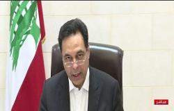 رئيس وزراء لبنان يطلب مساعدة دولية بعد انفجار بيروت