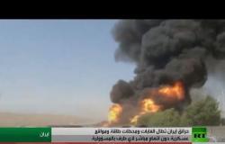 إيران.. الحرائق تطال مواقع عسكرية ونووية