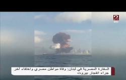 السفارة المصرية في لبنان: وفاة مواطن مصري واختفاء أخر جراء انفجار بيروت