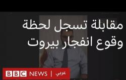 مقابلة تسجل لحظة وقوع انفجار بيروت