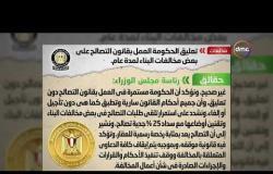 الأخبار - مجلس الوزراء ينفي تعليق الحكومة العمل بقانون التصالح على بعض مخالفات البناء لمدة عام