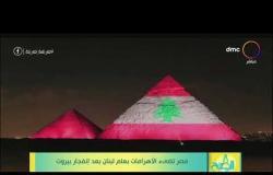 8 الصبح - مصر تضيء الأهرامات بعلم لبنان بعد انفجار بيروت