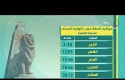 8 الصبح - تعرف على أسعار الذهب والخضروات ومواقيت الصلاة بتاريخ 6/08/2020