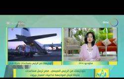 8 الصبح - بتوجيهات من الرئيس السيسي .. مصر ترسل مساعدات عاجلة للبنان لمواجهة تداعيات انفجار بيروت