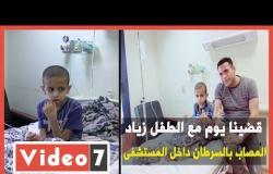 """استجابة لليوم السابع .. الطفل زياد المصاب بالسرطان """"داخل المستشفي"""" بقرار من مجلس الوزراء"""