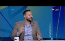 ملعب ONTime - أحمد سمير فرج: اللعب في المصري والأسماعيلي أصعب من اللعب في الأهلي والزمالك