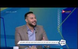 ملعب ONTime - أحمد سمير فرج: النادي الأهلي ساعدني ماليا خلال ازمة عائلية وانا ناشئ
