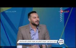 ملعب ONTime - أحمد سمير فرج: تجربة الزمالك لا تحتسب في مسيرتي  فقد فشلت قبل ان تبداء