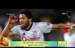8 الصبح - آخر اخبار الرياضة بتاريخ 7/8/2020