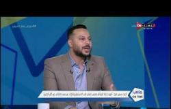 ملعب ONTime - لقاء ممتع مع أحمد سمير فرج لاعب منتخب مصر السابق في ضيافة أحمد شوبير