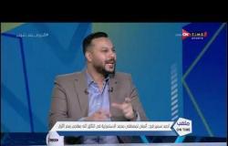 ملعب ONTime - أحمد سمير فرج: الأهلي بطل الدوري هذا الموسم