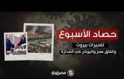 حصاد الأسبوع .. تفجيرات في بيروت واتفاق مصر واليونان في الصدارة