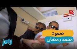 عصبية محمد رمضان ورامز جلال في سقوط طائرة رامز واكل الجو