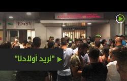 عائلات المفقودين في انفجار مرفأ بيروت يطالبون بإيجاد أحبائهم