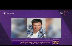 مساء dmc - هاني حسن الأسمريتحدث عن حياة والده الفنان الكبير حسن الأسمر