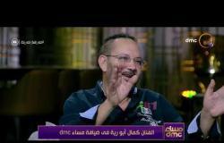 مساء dmc- الفنان كمال ابو رية يحكي عن ذكرياته مع عيد الأضحى