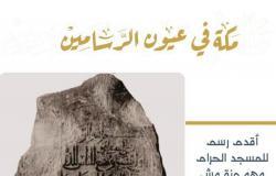 """""""الدارة"""" تكشف عن أقدم رسم للمسجد الحرام.. منقوش على لوح مرمر"""