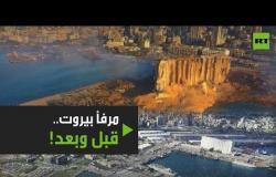 بيروت قبل وبعد