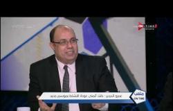 ملعب ONTime-محمود صبري: الدوري لسة في الملعب.. وأتمنى الأهلي والزمالك يوصلوا نهائي البطولة الإفريقية