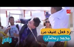 رد فعل عنيف جدا من محمد رمضان بعد رؤية رامز جلال
