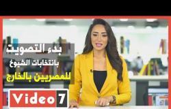 موجز الخدمات ..بدء التصويت بانتخابات الشيوخ للمصريين بالخارج