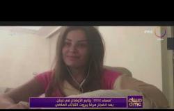 """مساء dmc - """" لينا خليل"""" .. صاحبة أول فيديو لحادث مرفأ بيروت تروي تفاصيل ما حدث"""