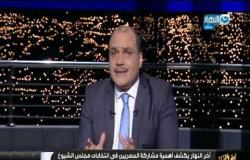 اخر النهار الحلقة الكاملة مع محمد الباز 8 اغسطس 2020