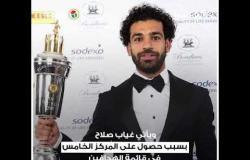 صدمة صلاح .. لماذا غاب الملك المصري عن ترشيحات الأفضل في انجلترا؟