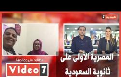 المصرية الأولى على ثانوية السعودية لتليفزيون اليوم السابع: المناهج هنا صعبة