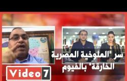 """تليفزيون اليوم السابع يكشف سر """"الملوخية المصرية الخارقة"""" بالفيوم"""