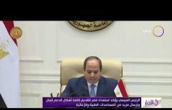 الأخبار - الرئيس عبد الفتاح السيسي يشارك عبر الفيديو كونفرانس في المؤتمر الدولي لدعم لبنان