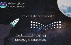 """""""التعليم"""" و""""هيئة الفضاء"""" تطلقان البرنامج الصيفي """"9 رحلات للفضاء"""""""