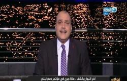 ماذا دار في مؤتمر المانحين من اجل لبنان .. ورسالة الرئيس السيسي للبنانيين