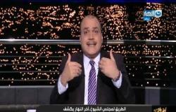 انتخابات #مجلس_الشيوخ .. #محمد_الباز: مصائر الدول لا تحددها دردشات الفيسبوك