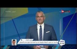 ملعب ONTime - حلقة الأحد 9/8/2020 مع سيف زاهر - الحلقة الكاملة