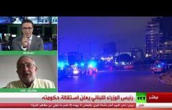 حسان دياب يعلن استقالة حكومته - تغطية خاصة