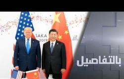 أمريكا والصين.. معركة تبادل العقوبات