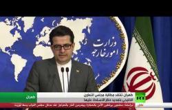 طهران تنتقد مطالبة مجلس التعاون الخليجي بتمديد حظر الأسلحة عليها