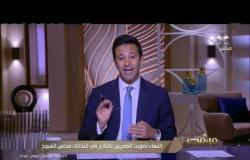 الحياة النيابية في مصر.. تاريخ من العراقة | الحلقة الكاملة | #من_مصر