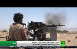 خروقات للهدنة بمحافظة أبين اليمنية