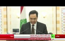مؤتمر صحفي لـ رئيس الوزراء اللبناني حسان دياب يعلن خلاله استقالة الحكومة