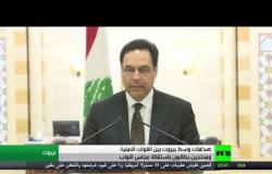 لبنان.. حكومة دياب تستقيل على وقع الاحتجاجات