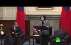 شاهد.. رئيسة تايوان تستقبل مسؤول أمريكي رفيع.. في تحد جديد للصين