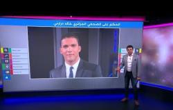 صدمة في الجزائر بعد الحكم بسجن الصحفي خالد درارني 3 أعوام