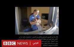 انفجار بيروت: الصورة التي أظهرت حجم الدمار والإنسانية