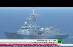 تركيا تعلن استئناف أعمال التنقيب شرق المتوسط وسـط تصاعد التوتر مع اليونان