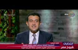 انتخابات شيوخ مصر - طارق الخولي: الصوت الأعلى في هذه الانتخابات هو للاحزاب