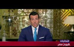 انتخابات شيوخ مصر - الوطنية للانتخابات: من يتخلف عن المشاركة في انتخابات الشيوخ ستطبق عليه الغرامة