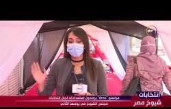 """من مدينة نصر """"مريم جمال"""" مراسلة dmc ترصد إستعدادات لجان إنتخابات مجلس الشيوخ في يومها الثاني"""