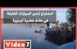 استخراج إحدى السيارات الغارقة فى حادث معدية البحيرة